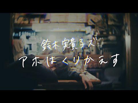 鈴木実貴子ズ「アホはくりかえす」Music Video