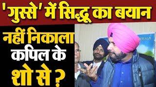 Sidhu को Kapil Show से Sony TV ने नहीं निकाला ?