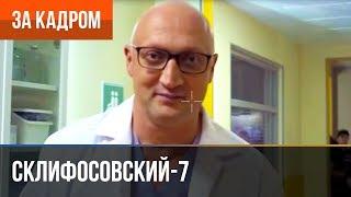 Склифосовский 7 сезон (Склиф 7) - Выпуск 4 - За кадром