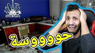 تنظيف البيوت #4 | اسوأ بيت نظفته!! House Flipper
