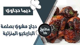 دجاج مشوي بصلصة الباربكيو المنزلية - ديما حجاوي