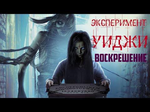 Эксперимент Уиджи: Воскрешение HD 2014 (Ужасы) / The Ouija Experiment 2: Theatre Of Death HD