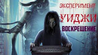 Эксперимент Уиджи: Воскрешение HD (2014) / The Ouija Experiment 2: Theatre of Death (ужасы)