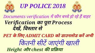 UP POLICE 2018 | अभी डाउनलोड करें PET के लिए ADMIT CARD | DOCUMENTS VERIFICATION का पूरा PROCESS