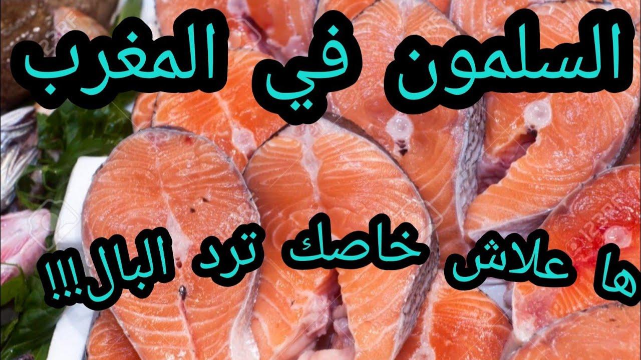 تعرف على السلمون الذي يباع في المغرب!!  فروقات كبيرة في الثمن و المذاق!!/poisson saumon-Sushi