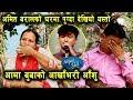 Nepal Idol का Amit Baral को घरमा पुग्दा देखियो यस्तो अवस्था, आमा बुबाको आँखा भरि आँसु | Amit Baral