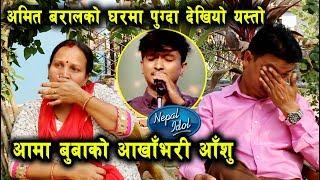 Nepal Idol का Amit Baral को घरमा पुग्दा देखियो यस्तो अवस्था, आमा बुबाको आँखा भरि आँसु   Amit Baral