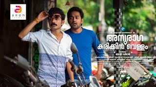 """ Neeyo Njaano"" Video Song 