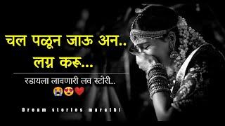 चल पळून जाऊ अन लग्न करू ❤️ || Marathi Love Story || Heart Touching Love Story || @Dreamstories