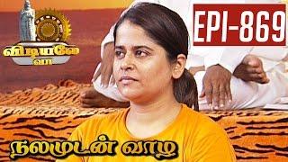 Navasana - Nalamudan Vaazha  | Yoga Demo in Tamil