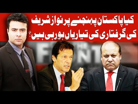On The Front With Kamran Shahid | 1 November 2017 | Dunya News
