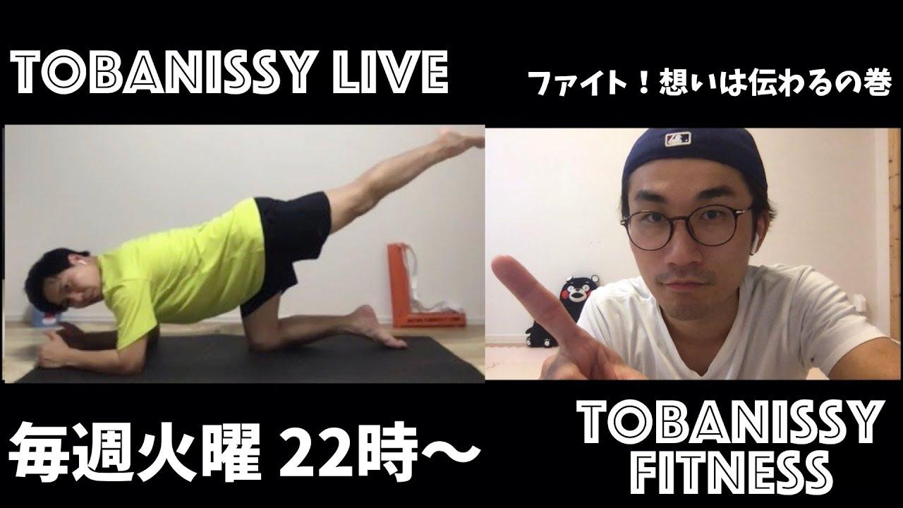 トバにしの「お尻トレーニング」ライブ!