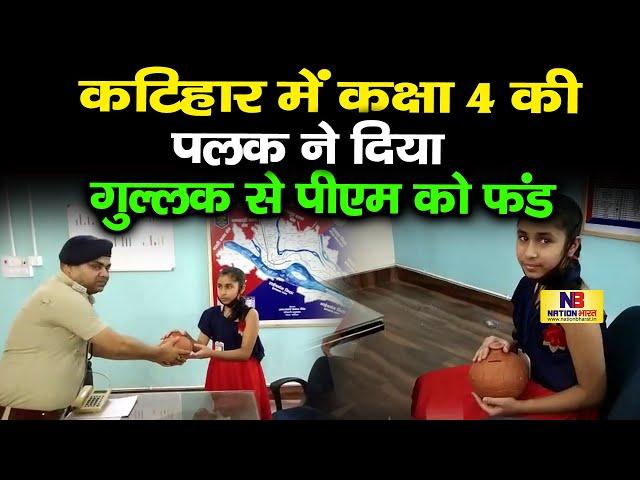 छात्रा Palak बनी मिसाल, PM Care Fund में अपने गुल्लक से दिया 409 रुपए, Katihar Police ने की तारीफ़