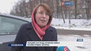 Перший снігопад зупинив Київ у кілометрових заторах