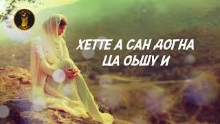 Асхаб Вахарагов -  Безам лоьхуш ломахь ас