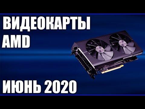 ТОП—7. Лучшие видеокарты AMD для игр. Июнь 2020 года. Рейтинг!