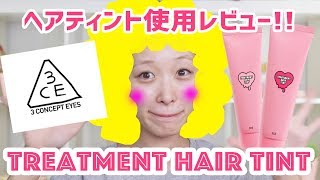 【使用レビュー】3CEのヘアティントでヘアカラーチェンジ♡【スタイルナンダ】3CE TREATMENT HAIR TINT