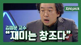 [새해맞이 특별강연 2] 문화심리학자 김정운, &quo…