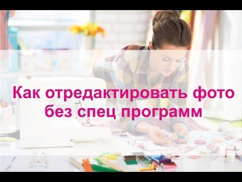 - Бесплатный онлайн фоторедактор