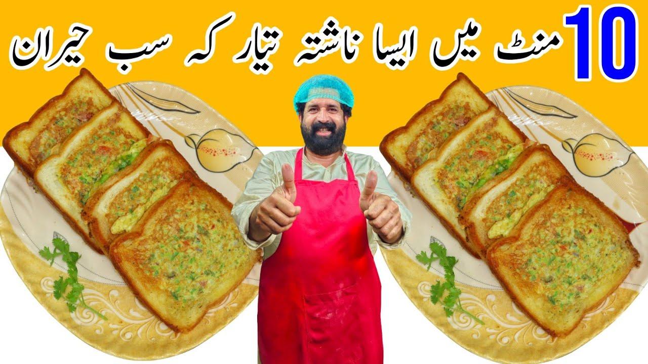10 Minutes Recipe | Quick & Easy Breakfast Recipe | BaBa Food  RRC