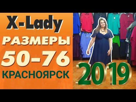 X-Lady одежда большие размеры 50-76 Красноярск новогодние платья для полных