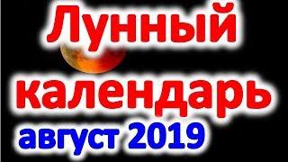 Лунный календарь август 2019: полная перезагрузка всей нашей жизни, Самые благоприятные дни