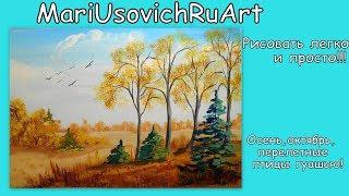 Как нарисовать осень пейзаж октябрь перелетные птицы видеоурок гуашью#МарияУсович#MariUsovichRuArt