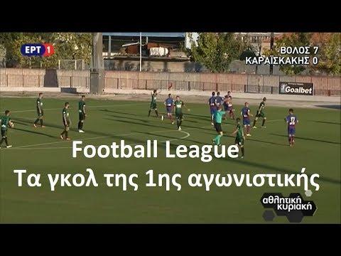 Football League: Ολα τα γκολ της 1ης αγωνιστικής {27-28.10.2018}
