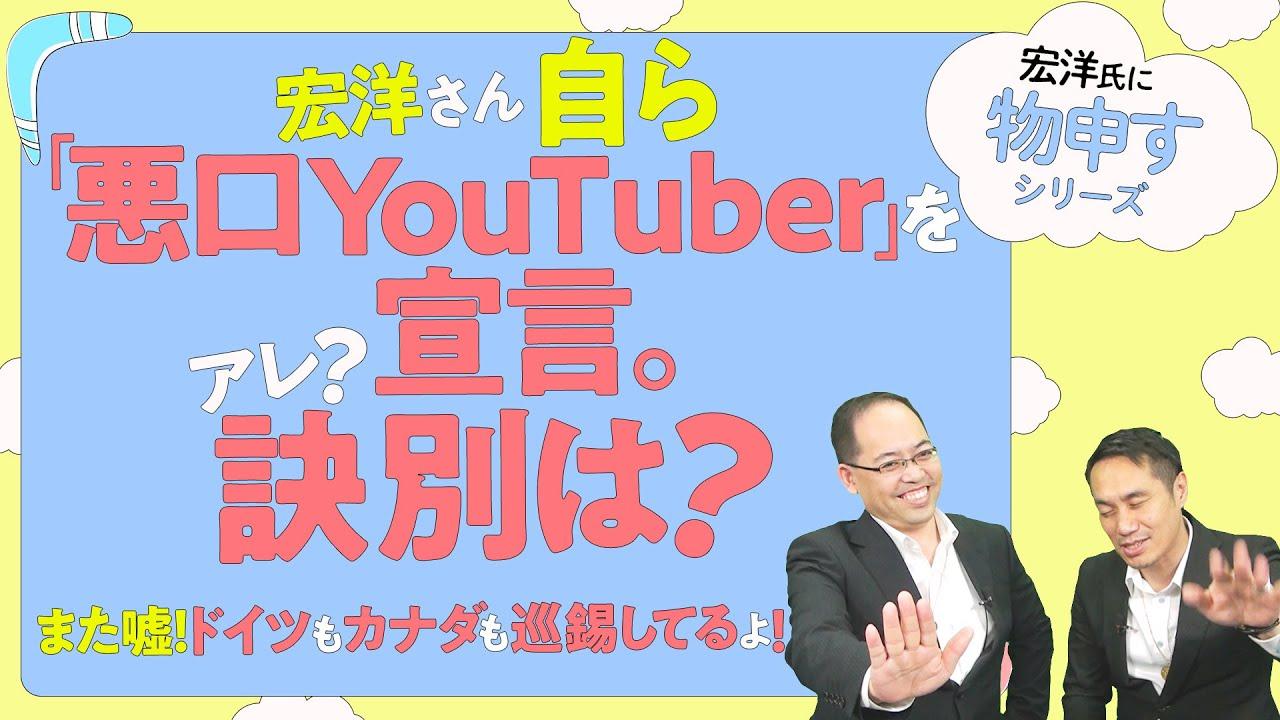 宏洋さん自ら「悪口YouTuber」を宣言。アレ?訣別は?【宏洋氏に物申すシリーズ68】#幸福の科学#大川隆法#与国秀行