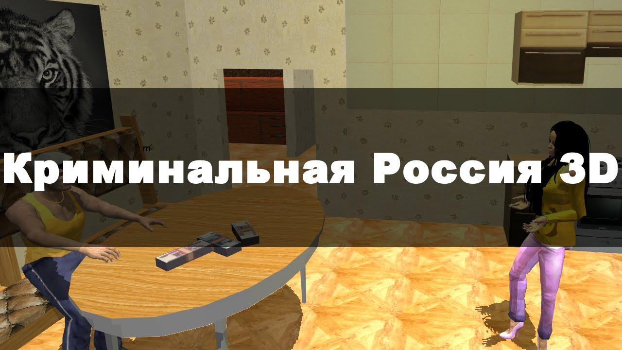 Скачать игру криминальная россия 3d борис на андроид бесплатно.