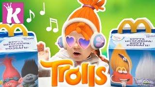 ТРОЛЛИ ИЗ МУЛЬТИКА ПРО ТРОЛЛЕЙ в Хэппи Мил 2016 Trolls Игрушки Для детей for kids