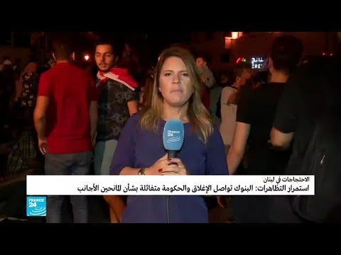 المتظاهرون اللبنانيون يجمعون على رفض مقترحات الحكومة للإصلاح  - نشر قبل 2 ساعة