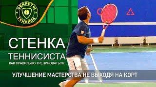 Стенка теннисиста. Игра со стенкой. Школа тенниса. Урок тенниса. Секреты большого тенниса