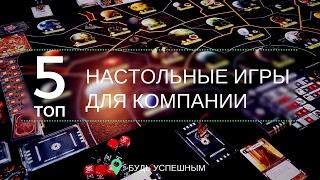 видео настольные игры для компании друзей