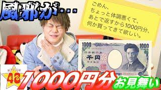 【検証】メンバーに体調不良だから1000円分何か買って来てと言ったら思わぬ結果に…?