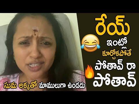 Anchor Suma Sweet Warning To Irresponsible Persons Roaming On Streets || Life Andhra Tv