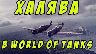 Халява в World of Tanks - как получить голды. World of Warplanes. Утренний чат.
