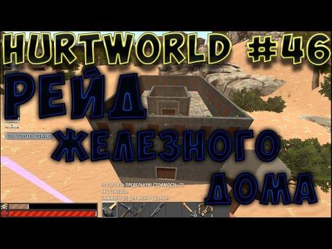Hurtworld #46 Рейд железного дома!