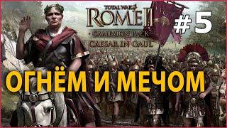 Rome 2 Total War - Цезарь в Галлии Pur №5 - Огнём и мечом