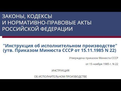 ШОК!!! Суды действуют по законам СССР!!!