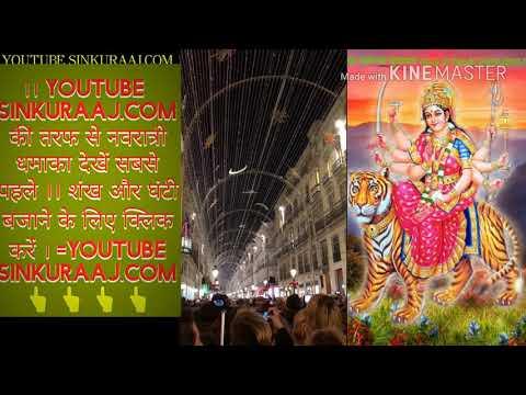 ।। YOUTUBE SINKURAAJ.COM की तरफ से नवरात्री धमाका देखें सबसे पहले ।।    शंख और घंटी बजाने के लिए क्ल