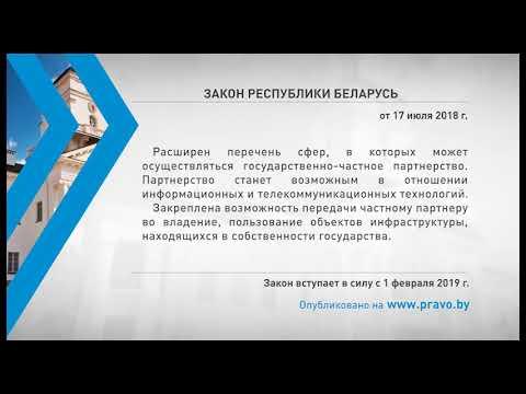 «Компетентно о праве»: Закон Республики Беларусь от 17 июля 2018 г.