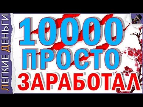 Пассивный доход от 10 до 50 долларав в день! Первые деньги уже через 12 часов!из YouTube · Длительность: 5 мин53 с