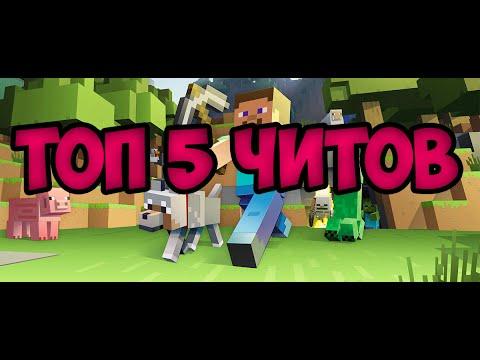 Топ 5 читов для Minecraft 1.8 Самые жёсткие читы - Видео из Майнкрафт (Minecraft)