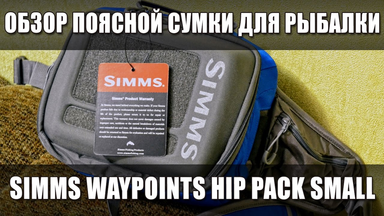 8f99d97d2235 SIMMS Waypoints Hip Pack Small Current - Обзор поясной сумки спиннингиста. Модель  2016 года.