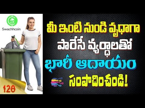 Top Most Waste management business idea in telugu | Swachh Coin - 128