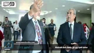 بالفيديو| محافظ المنيا يحث على الاستثمار في التعليم الخاص