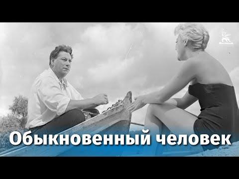 Обыкновенный человек (комедия, реж. Александр Столбов, 1956 г.)