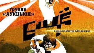 АукцЫон - ЕЩЁ / РОК ФИЛЬМ / ЛЕОНИД ФЁДОРОВ / ОЛЕГ ГАРКУША