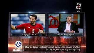 التعليق النارى للدكتور محمد الباز على الحملات المطالبة بمشاركة محمد ابو تريكة فى كأس العالم -90دقيقة